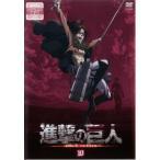 進撃の巨人 10(第18話〜第19話) レンタル落ち 中古 DVD