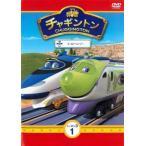 チャギントン シーズン3 ココとハンゾー 1 レンタル落ち 中古 DVD
