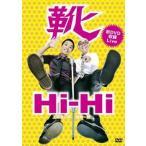 靴 Hi-Hi レンタル落ち 中古 DVD  お笑い