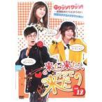 来た来た、マジで来た 12(第34話〜第36話)【字幕】 レンタル落ち 中古 DVD  韓国ドラマ
