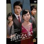 揺れないで 32(第125話〜第128話)【字幕】 レンタル落ち 中古 DVD  韓国ドラマ