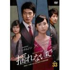 揺れないで 33(第129話〜第132話)【字幕】 レンタル落ち 中古 DVD  韓国ドラマ
