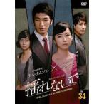 揺れないで 34(第133話〜第136話)【字幕】 レンタル落ち 中古 DVD  韓国ドラマ