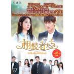 相続者たち vol.3 レンタル落ち 中古 DVD  韓国ドラマ