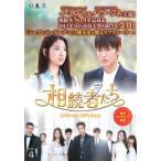 相続者たち vol.4 レンタル落ち 中古 DVD  韓国ドラマ