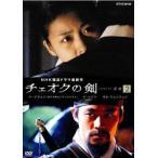 チェオクの剣 2(第3話〜第4話) レンタル落ち 中古 DVD  韓国ドラマ イ・ソジン