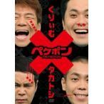 ペケポン くりぃむ×タカトシ怒涛のトークバトル  VOL.1 レンタル落ち 中古 DVD  お笑い ケース無::