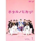 ホタルノヒカリ 2 Vol.1(第1話〜第2話) レンタル落ち 中古 DVD  テレビドラマ画像