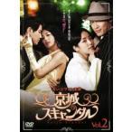 京城スキャンダル 2 レンタル落ち 中古 DVD  韓国ドラマ カン・ジファン ケース無::