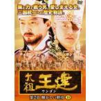 太祖王建 ワンゴン 第2章 輝かしい勲功 10【字幕】 レンタル落ち 中古 DVD  韓国ドラマ ケース無::