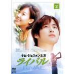 ライバル 2【字幕】 レンタル落ち 中古 DVD  韓国ドラマ ケース無::