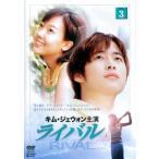 ライバル 3【字幕】 レンタル落ち 中古 DVD  韓国ドラマ