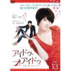 アイドゥ・アイドゥ 素敵な靴は恋のはじまり 13 (第13話) レンタル落ち 中古 DVD  韓国ドラマ