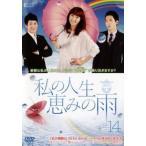 私の人生、恵みの雨 14(第40話〜第42話)【字幕】 レンタル落ち 中古 DVD  韓国ドラマ ケース無::