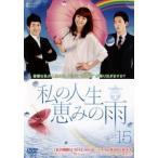 私の人生、恵みの雨 15(第43話〜第45話)【字幕】 レンタル落ち 中古 DVD  韓国ドラマ ケース無::