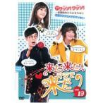 来た来た、マジで来た 19(第55話〜第57話)【字幕】 レンタル落ち 中古 DVD  韓国ドラマ
