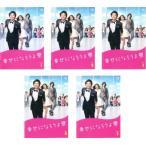 幸せになろうよ 全5枚 第1話〜最終話 レンタル落ち 全巻セット 中古 DVD  テレビドラマ