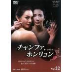 チャンファ、ホンリョン 22【字幕】 レンタル落ち 中古 DVD  韓国ドラマ ケース無::