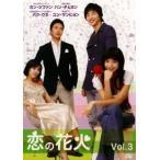 恋の花火 3【字幕】 レンタル落ち 中古 DVD  韓国ドラマ カン・ジファン