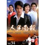 人生画報 34【字幕】 レンタル落ち 中古 DVD  韓国ドラマ ソン・イルグク ケース無::