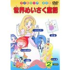 世界めいさく童話 2 シンデレラ、マッチ売りの少女、にんぎょ姫、白雪姫、赤い靴 中古 DVD