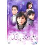 美しいあなた 23(第89話〜第92話)【字幕】 レンタル落ち 中古 DVD  韓国ドラマ