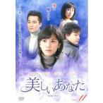 美しいあなた 11(第41話〜第44話)【字幕】 レンタル落ち 中古 DVD  韓国ドラマ ケース無::