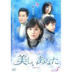美しいあなた 5(第17話〜第20話)【字幕】 レンタル落ち 中古 DVD  韓国ドラマ