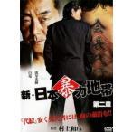 新 日本暴力地帯 第二章 レンタル落ち 中古 DVD  極道