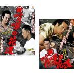 新 喧嘩の花道 全2枚 1、完結編 レンタル落ち セット 中古 DVD