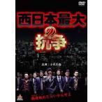 Yahoo!お宝イータウン西日本最大の抗争 レンタル落ち 中古 DVD  極道