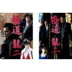 極道 龍二 全2枚 1、2 レンタル落ち セットsc 中古 DVD  極道 東映