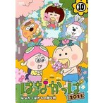 はなかっぱ 2011 vol.10 はなかっぱからの贈り物 レンタル落ち 中古 DVD