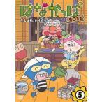 はなかっぱ 2011 vol.5 がんばれ、がりぞー! レンタル落ち 中古 DVD