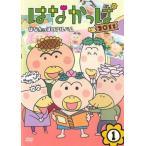はなかっぱ 2011 vol.1 はなかっぱのアルバム レンタル落ち 中古 DVD