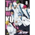 黒子のバスケ 8(第21話〜第22話) レンタル落ち 中古 DVD