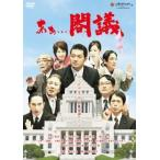 お宝イータウンで買える「あぁ...閣議 レンタル落ち 中古 DVD」の画像です。価格は169円になります。