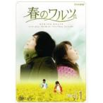 春のワルツ 1(第1話〜第3話) レンタル落ち 中古 DVD  韓国ドラマ ソ・ドヨン ハン・ヒョジュ