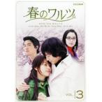 春のワルツ 3(第7話〜第9話) レンタル落ち 中古 DVD  韓国ドラマ ソ・ドヨン ハン・ヒョジュ