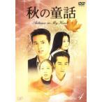 秋の童話 Autumu in My Heart 4(第10話〜第12話) レンタル落ち 中古 DVD  韓国ドラマ ソン・ヘギョ ケース無::