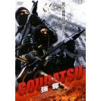 GOUDATSU 強奪 レンタル落ち 中古 DVD