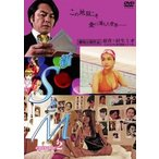 新 SとM episode 2 レンタル落ち 中古 DVD