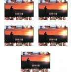 99年の愛 JAPANESE AMERICANS 全5枚 第1話〜最終話 レンタル落ち 全巻セット 中古 DVD