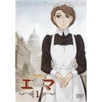英國戀物語 エマ 1(第1話〜第2話) レンタル落ち 中古 DVD
