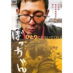 ぼっちゃん レンタル落ち 中古 DVD