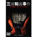 三浦和義事件 ロス疑惑・もうひとつの真実 レンタル落ち 中古 DVD