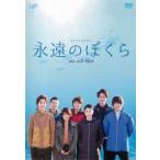 永遠のぼくら sea side blue レンタル落ち 中古 DVD