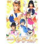 美少女戦士 セーラームーン 5 実写(第17話〜第20話) レンタル落ち 中古 DVD  テレビドラマ