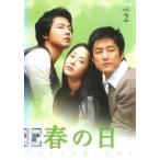 春の日 2(第3話〜第4話)【字幕】 レンタル落ち 中古 DVD  韓国ドラマ チ・ジニ ケース無::