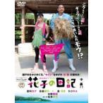 花子の日記 レンタル落ち 中古 DVD画像